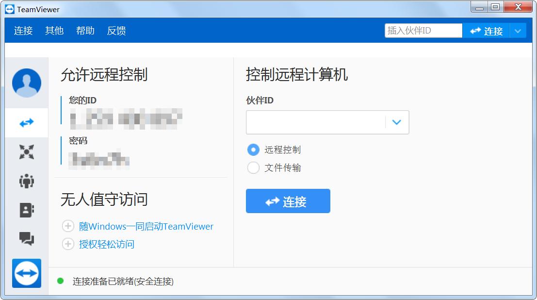TeamViewer v14.1.18533 便携破解版