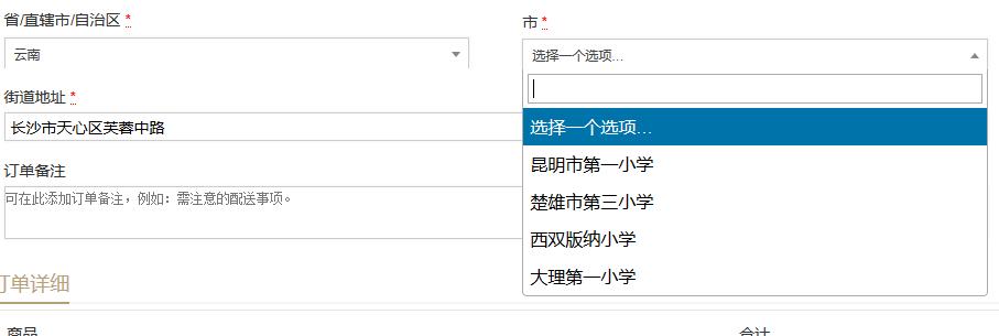 woocommerce自定义中国可选配送地区插件