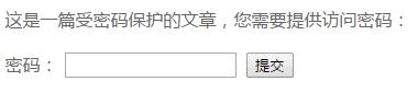 WordPress 更改文章密码保护后显示的提示内容