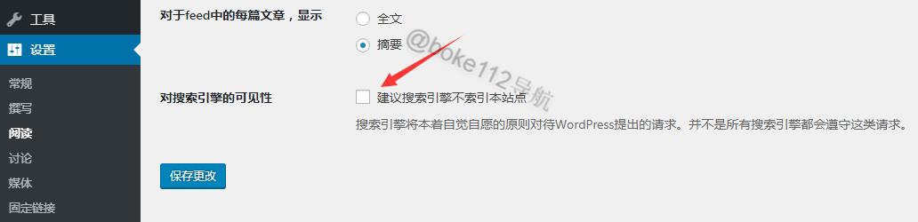 网站不想被百度等搜索引擎抓取应该怎么暂时屏蔽?