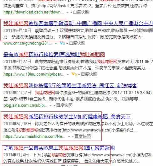 一个网站整体改版seo优化方案 实用技巧 seo第1张