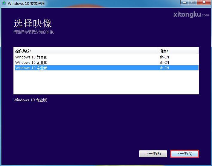 原版Win10系统安装教程 实用技巧 seo第6张