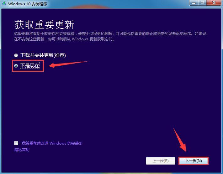 原版Win10系统安装教程 实用技巧 seo第5张