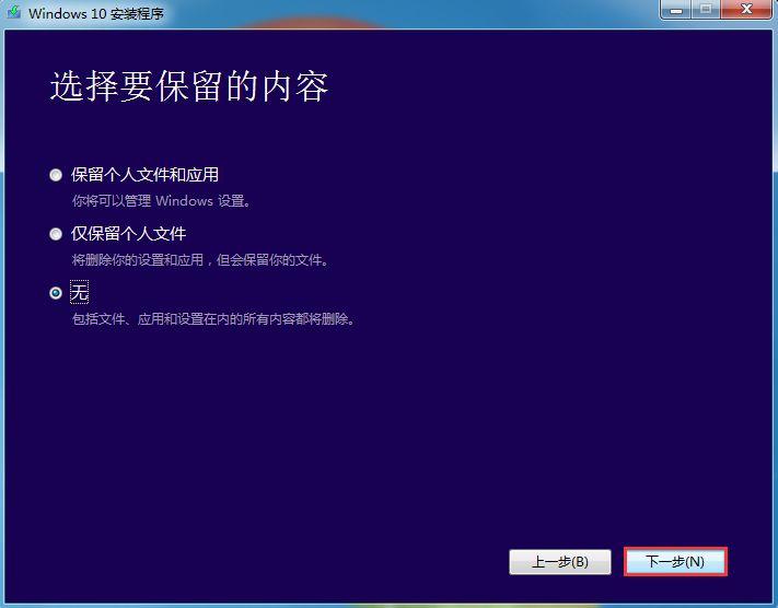 原版Win10系统安装教程 实用技巧 seo第8张