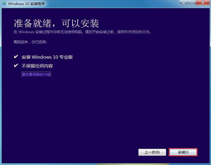 原版Win10系统安装教程 实用技巧 seo第9张