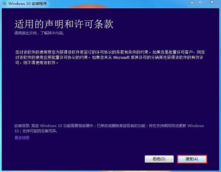 原版Win10系统安装教程 实用技巧 seo第7张