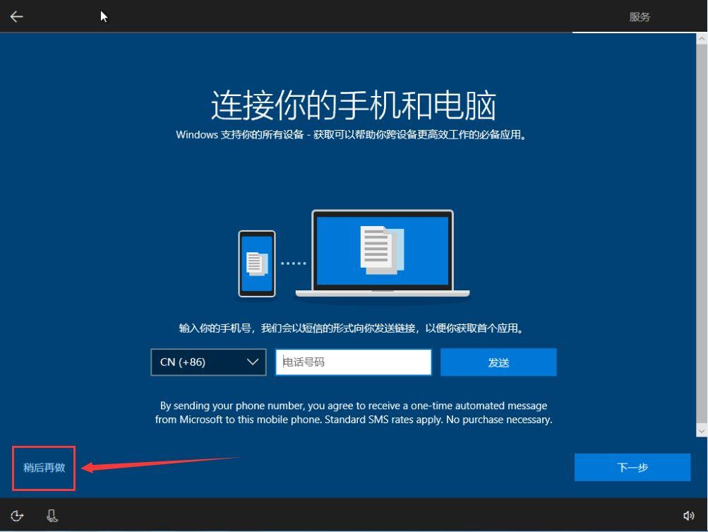 原版Win10系统安装教程 实用技巧 seo第18张