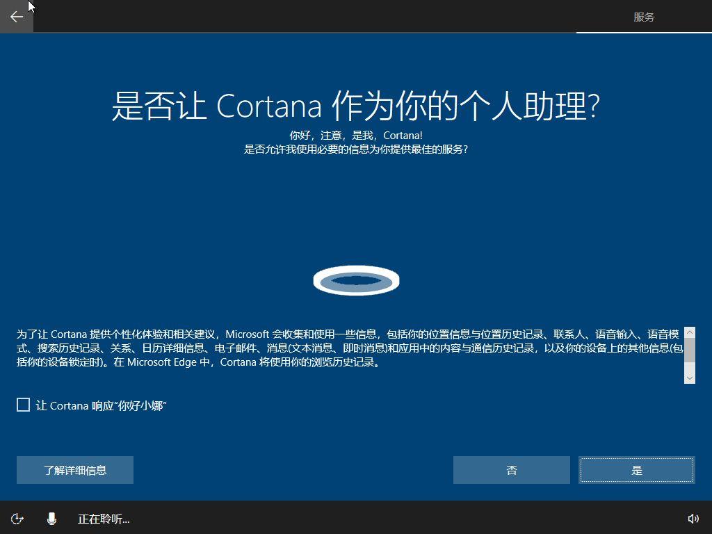 原版Win10系统安装教程 实用技巧 seo第19张