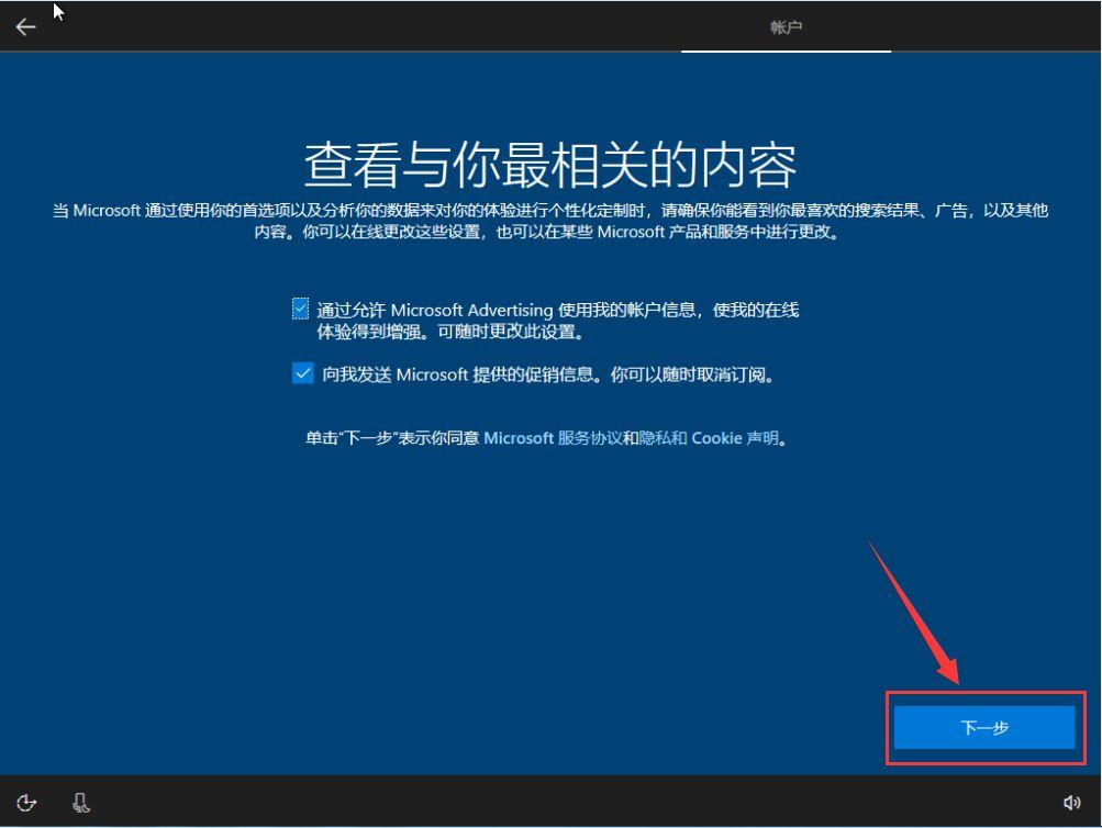 原版Win10系统安装教程 实用技巧 seo第17张