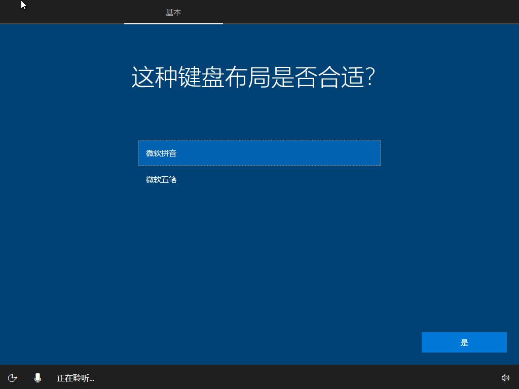 原版Win10系统安装教程 实用技巧 seo第12张