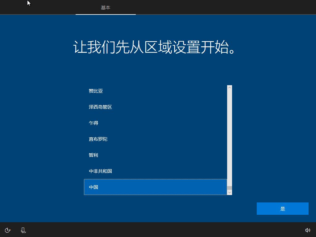 原版Win10系统安装教程 实用技巧 seo第11张
