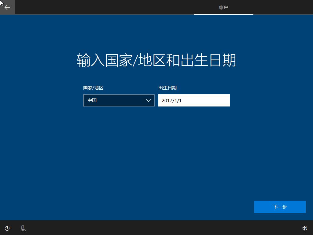 原版Win10系统安装教程 实用技巧 seo第16张