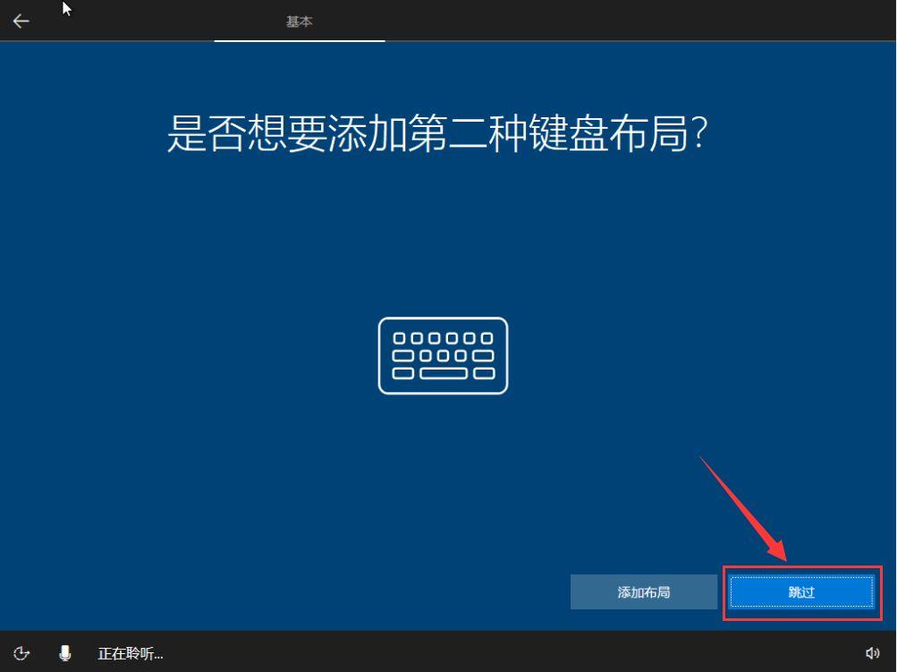 原版Win10系统安装教程 实用技巧 seo第13张