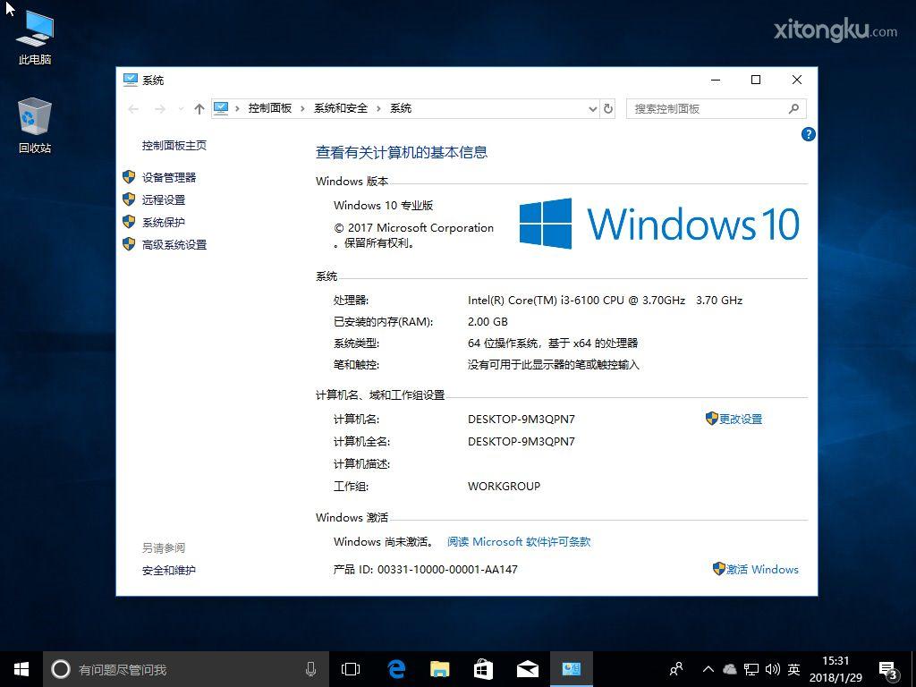 原版Win10系统安装教程 实用技巧 seo第26张