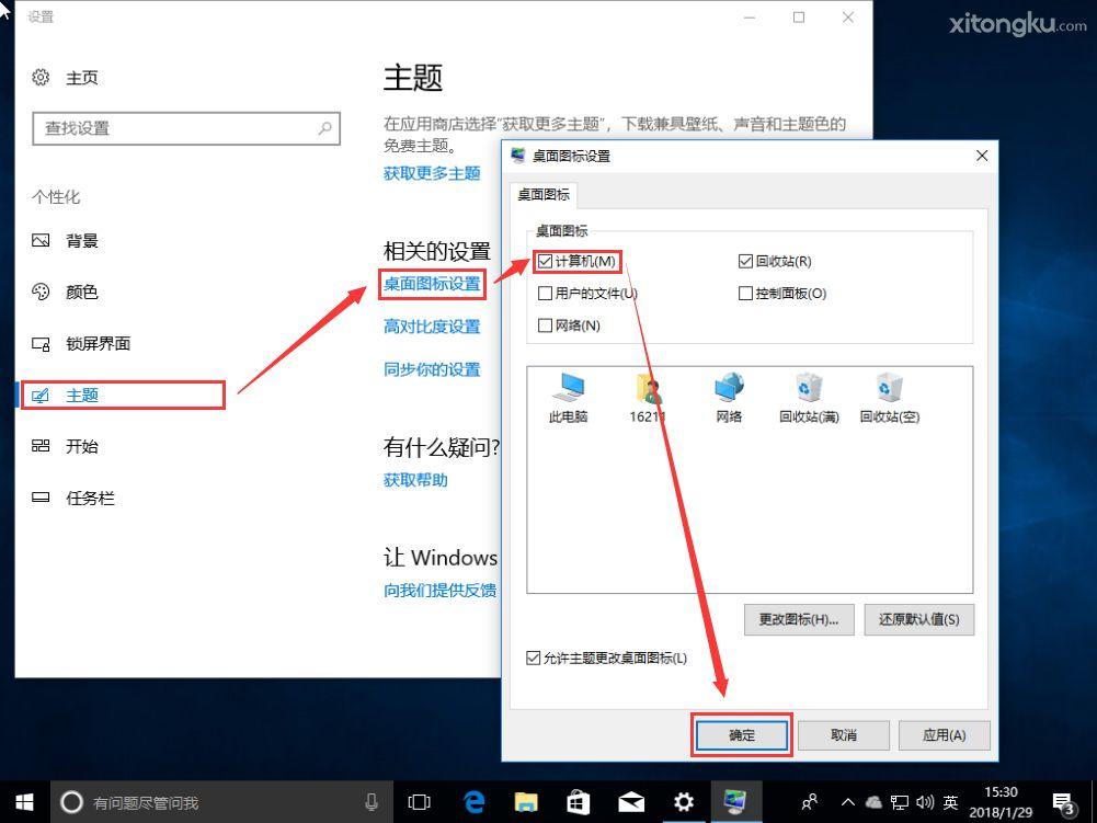 原版Win10系统安装教程 实用技巧 seo第25张