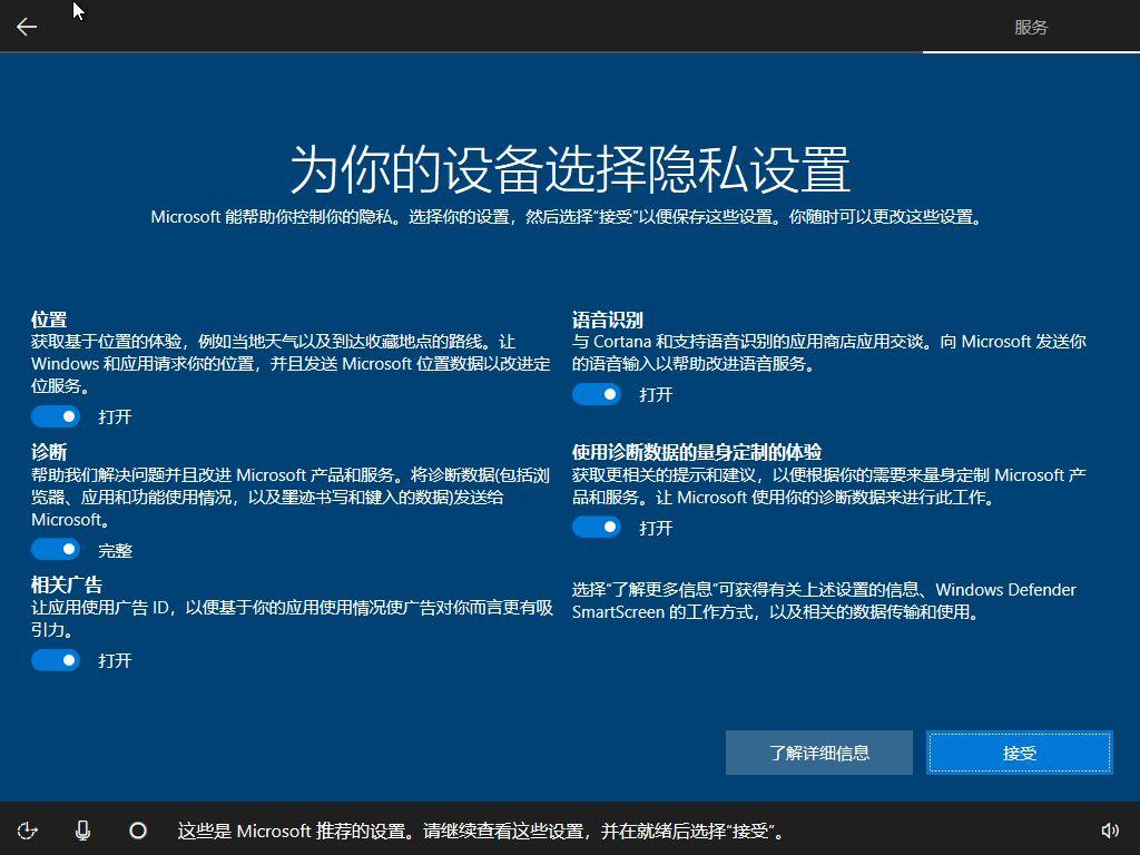 原版Win10系统安装教程 实用技巧 seo第20张