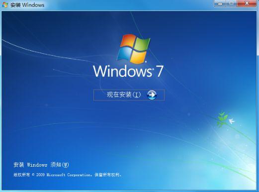 原版Win7系统安装教程 实用技巧 seo第4张