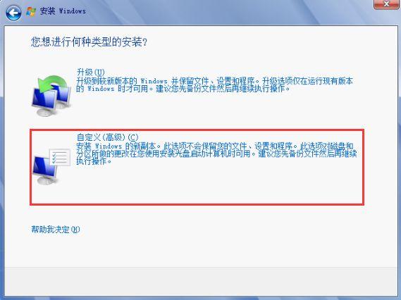 原版Win7系统安装教程 实用技巧 seo第7张
