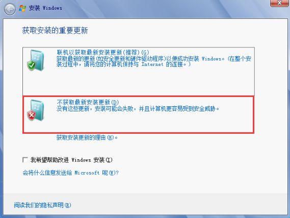 原版Win7系统安装教程 实用技巧 seo第5张