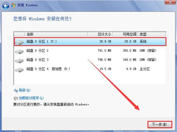 原版Win7系统安装教程 实用技巧 seo第8张