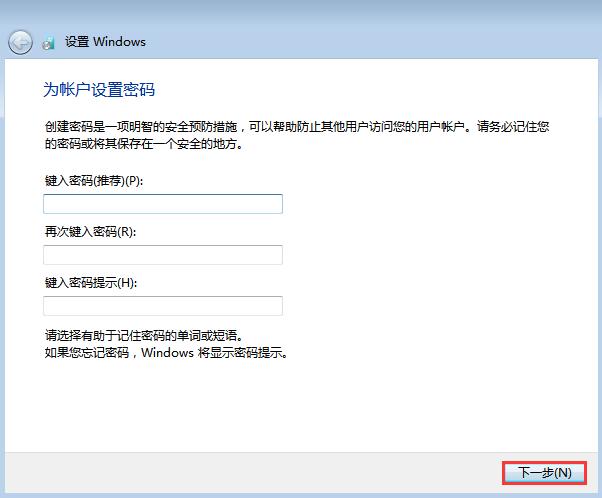 原版Win7系统安装教程 实用技巧 seo第13张