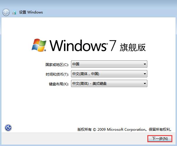 原版Win7系统安装教程 实用技巧 seo第11张