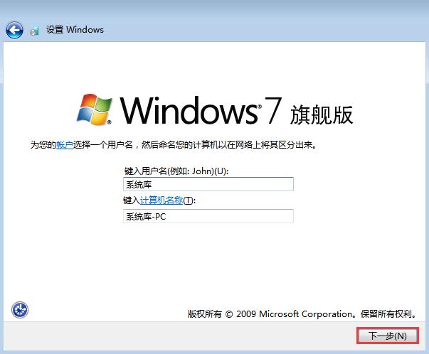 原版Win7系统安装教程 实用技巧 seo第12张
