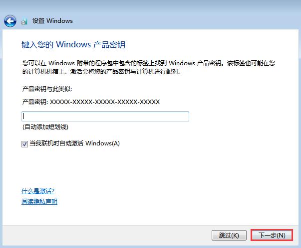 原版Win7系统安装教程 实用技巧 seo第14张
