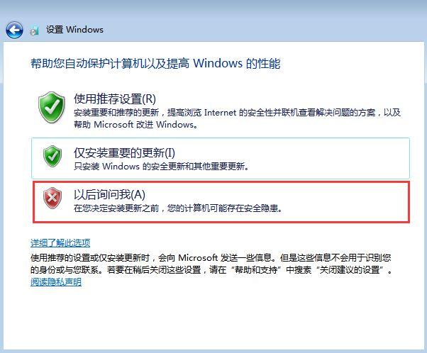 原版Win7系统安装教程 实用技巧 seo第15张