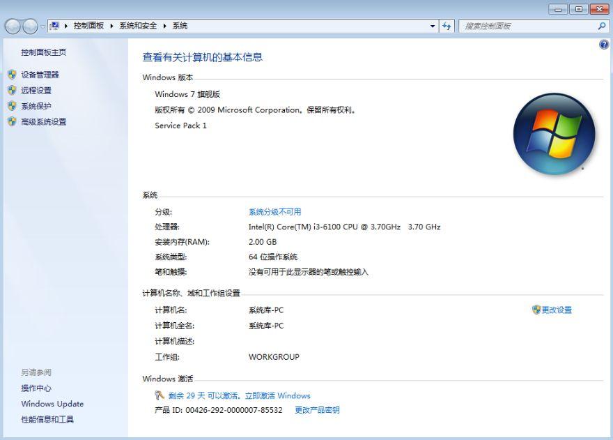 原版Win7系统安装教程 实用技巧 seo第20张