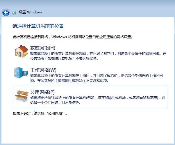 原版Win7系统安装教程 实用技巧 seo第17张