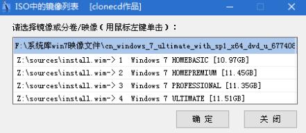 U盘PE装原版Win7系统教程 实用技巧 seo第11张