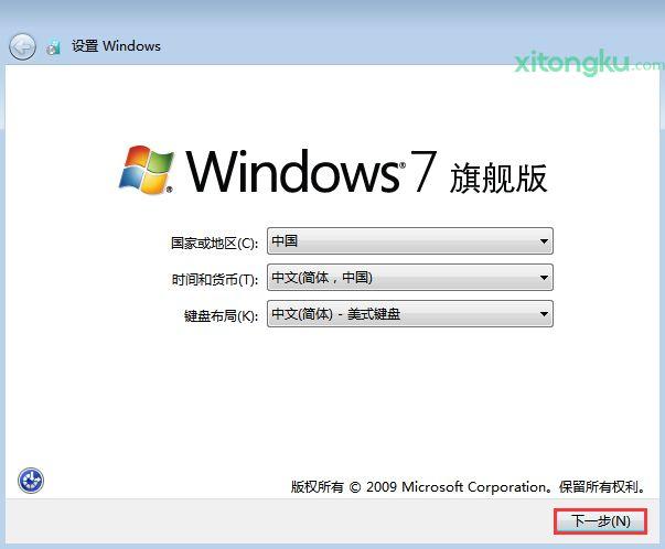 U盘PE装原版Win7系统教程 实用技巧 seo第13张