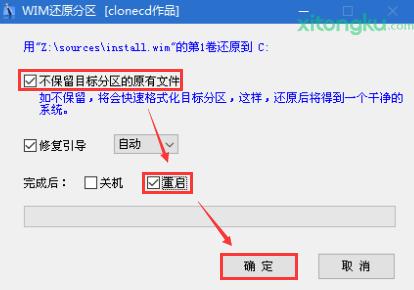 U盘PE装原版Win7系统教程 实用技巧 seo第12张