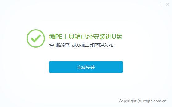 U盘PE装原版Win10系统教程 实用技巧 seo第6张