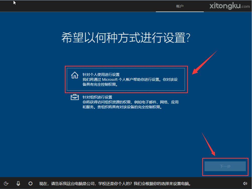 U盘PE装原版Win10系统教程 实用技巧 seo第15张