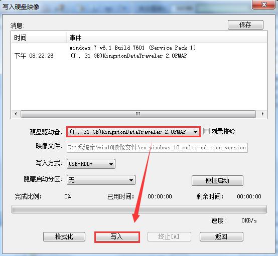 UltraISO制作U盘启动安装Win10系统 实用技巧 seo第4张