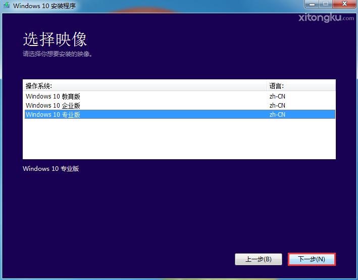 UltraISO制作U盘启动安装Win10系统 实用技巧 seo第8张