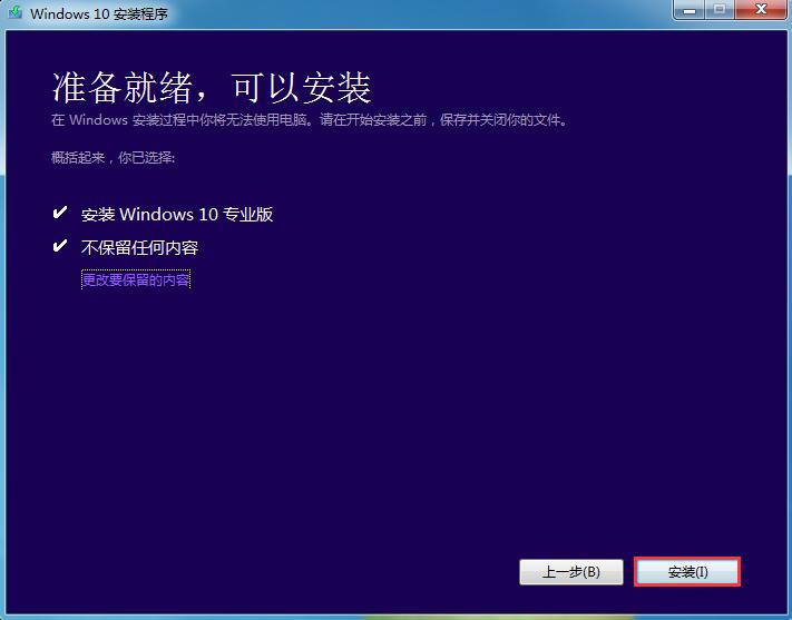 UltraISO制作U盘启动安装Win10系统 实用技巧 seo第9张