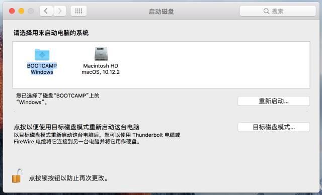 苹果Mac电脑安装原版Win10教程 实用技巧 seo第26张