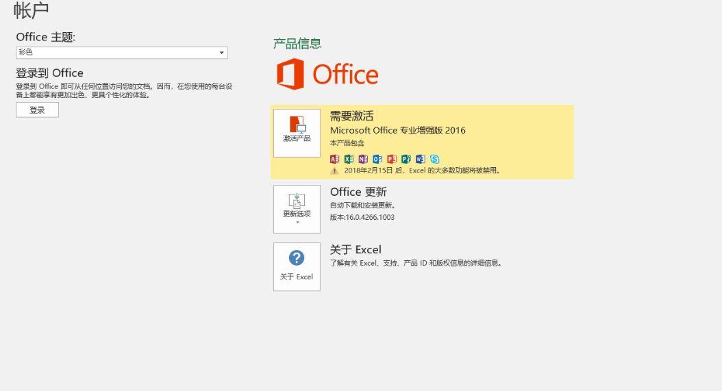 原版Office 2016安装教程 实用技巧 seo第8张