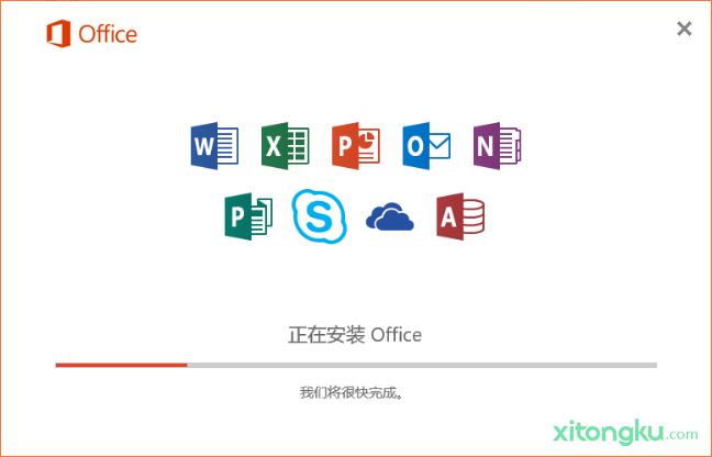 原版Office 2016安装教程 实用技巧 seo第6张