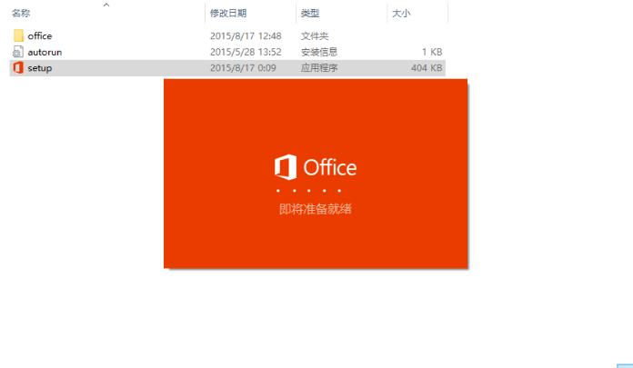 原版Office 2016安装教程 实用技巧 seo第5张
