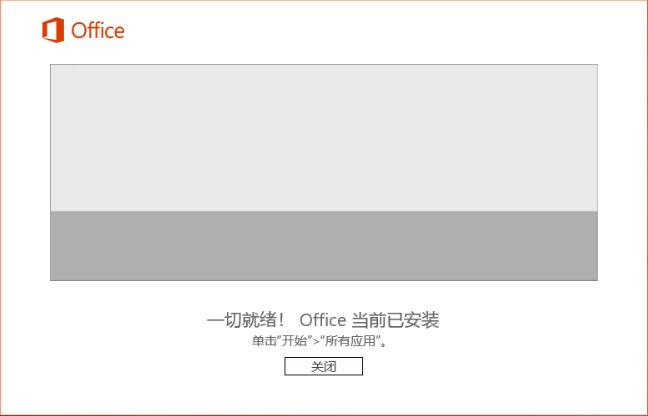 原版Office 2016安装教程 实用技巧 seo第7张