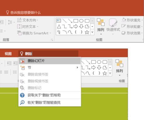 原版Office 2016安装教程 实用技巧 seo第12张
