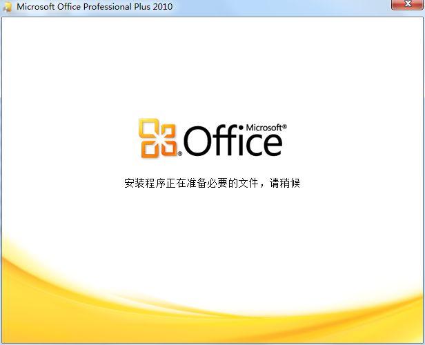 原版Office 2010安装教程 实用技巧 seo第4张