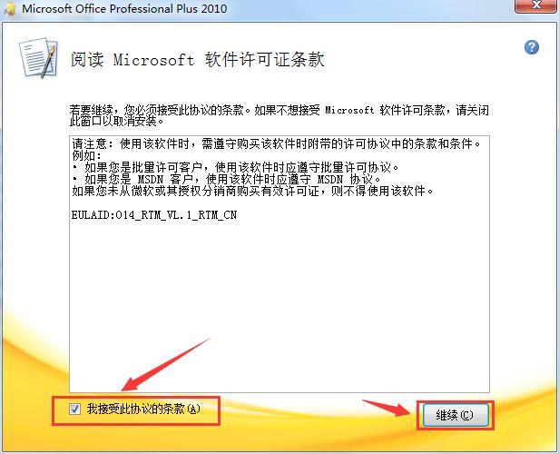 原版Office 2010安装教程 实用技巧 seo第5张