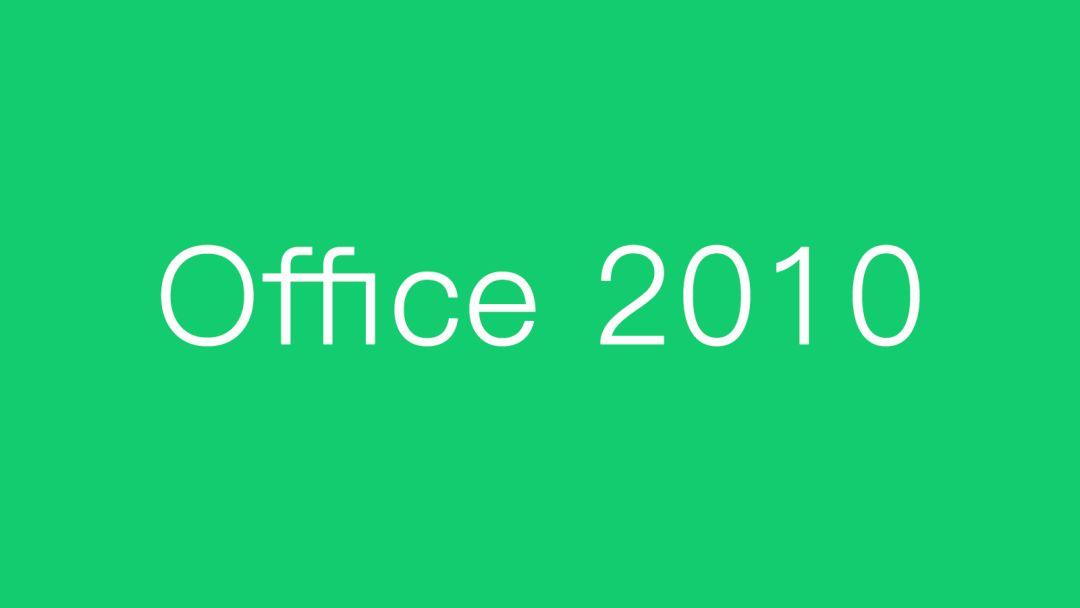 原版Office 2010安装教程 实用技巧 seo第1张