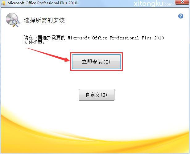 原版Office 2010安装教程 实用技巧 seo第6张