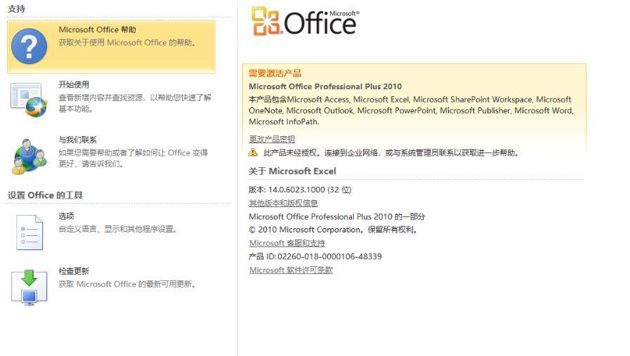 原版Office 2010安装教程 实用技巧 seo第12张